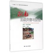 陇南自然灾害与防治(成县一中校本教材)