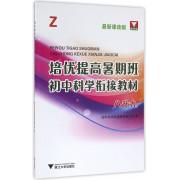 初中科学衔接教材(8升9Z最新课改版)/培优提高暑期班