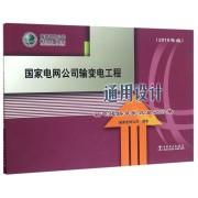国家电网公司输变电工程通用设计(输电线路装配式基础分册2015年版)