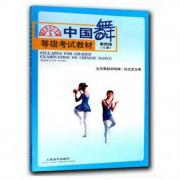 中国舞等级考试教材(第4级儿童)