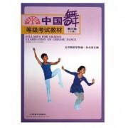 中国舞等级考试教材(第6级儿童)