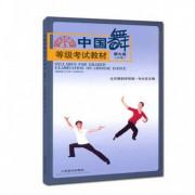 中国舞等级考试教材(第9级少年)