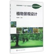 植物景观设计(普通高等教育十三五规划教材)/园林与风景园林系列