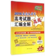 理科综合(2017高考必备)/2016全国各省市高考试题汇编全解