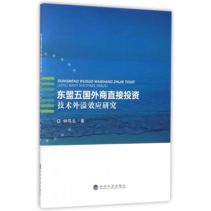 东盟五国外商直接投资技术外溢效应研究