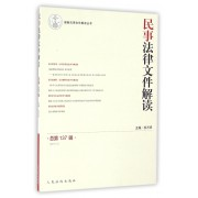 民事法律文件解读(2016.5总第137辑)/最新法律文件解读丛书