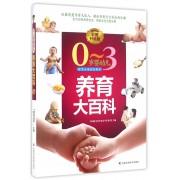 0-3岁婴幼儿养育大百科(彩图升级版)
