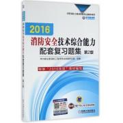 消防安全技术综合能力配套复习题集(第2版2016注册消防工程师资格考试辅导用书)