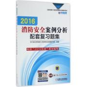 消防安全案例分析配套复习题集(2016注册消防工程师资格考试辅导用书)