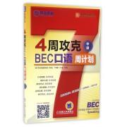 4周攻克BEC口语周计划(中级)/英语周计划系列丛书