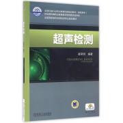 超声检测(全国高职高专无损检测专业规划教材)