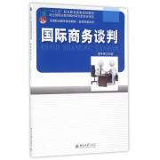 国际商务谈判(全国职业教育规划教材)/经济贸易系列