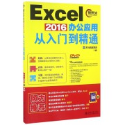 Excel2016办公应用从入门到精通(附光盘)