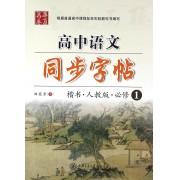 高中语文同步字帖(必修1人教版楷书)
