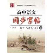 高中语文同步字帖(必修2人教版楷书)