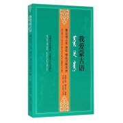 我爱蒙古语(蒙古语人名地名物名汉释手册)