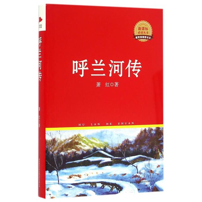 呼兰河传(精)/新课标必读丛书