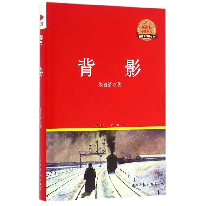 背影(精)/新课标必读丛书