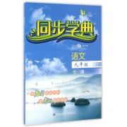 语文(9年级全1册)/同步学典