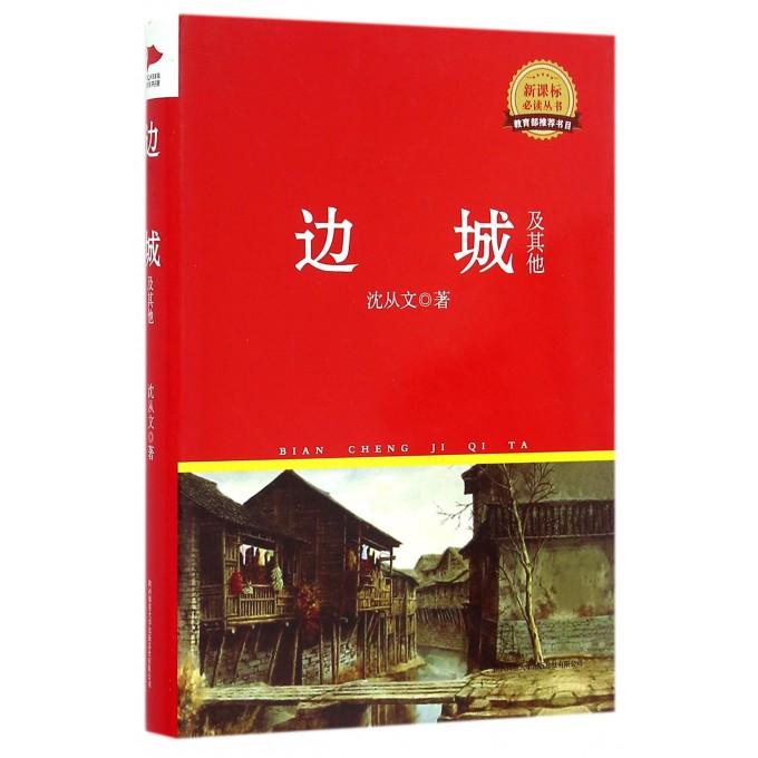 边城及其他(精)/新课标必读丛书