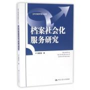 档案社会化服务研究/当代档案学理论丛书