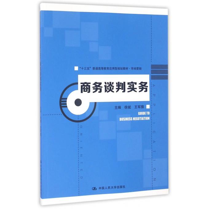 商务谈判实务(市场营销十三五普通高等教育应用型规划教材)