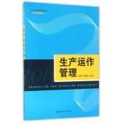 生产运作管理(21世纪高职高专规划教材)/工商管理系列