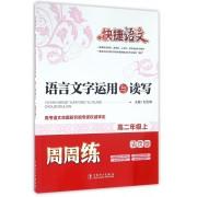 语言文字运用与读写周周练(高2上活页版)/快捷语文