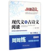 现代文与古诗文阅读(高2上活页版)/快捷语文