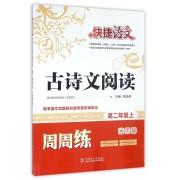 古诗文阅读周周练(高2上活页版)/快捷语文