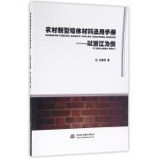 农村新型墙体材料选用手册--以浙江为例