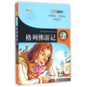 格列佛游记(新课标珍藏版无障碍阅读)