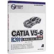CATIA V5-6R2014中文版模具设计和加工培训教程(附光盘设计师职业培训教程)