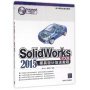 SolidWorks2015中文版模具设计培训教程(附光盘设计师职业培训教程)