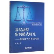 基层法院审判模式研究--黄陵模式的逻辑推演