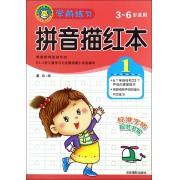 学前练习拼音描红本(3-6岁适用1)