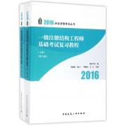 一级注册结构工程师基础考试复习教程(上下第12版)/2016执业资格考试丛书