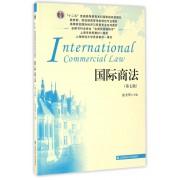 国际商法(第7版高等院校国际经济与贸易专业系列教材)