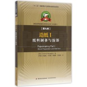 造纸(Ⅰ纸料制备与湿部中文版)/造纸及其装备科学技术丛书
