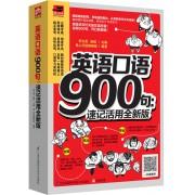英语口语900句--速记活用全新版