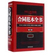 中华人民共和国合同范本全书(官方文本合同说明签约须知典型案例特别提醒法律政策增订版权威实用版)(精)
