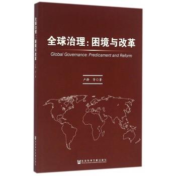 全球治理--困境与改革