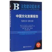 中国文化发展报告(2016版2015-2016)/文化建设蓝皮书