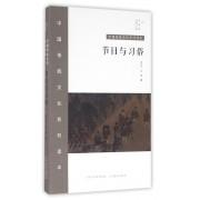 节日与习俗/中国传统文化系列读本