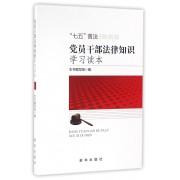 党员干部法律知识学习读本(七五普法)