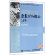 企业财务报表分析(高等职业教育财经类名校精品规划教材)