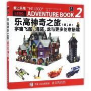 乐高神奇之旅(第2卷宇宙飞船海盗龙与更多创意搭建爱上乐高)