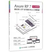 Axure RP7网站和APP原型制作从入门到精通(附光盘60小时案例版)