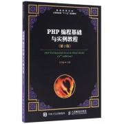 PHP编程基础与实例教程(第2版普通高等学校计算机教育十二五规划教材)