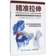 精准拉伸(疼痛消除和损伤预防的针对性练习)